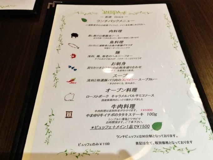 インスパ横浜レストラン