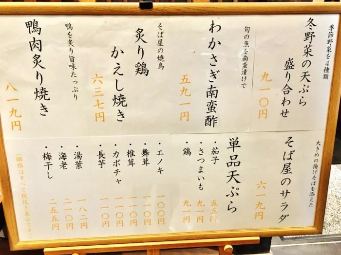 そばと天ぷら 石楽 JOINUS横浜店