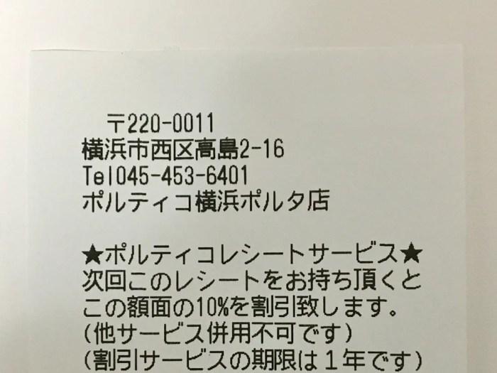 ポルティコ 横浜ポルタ店