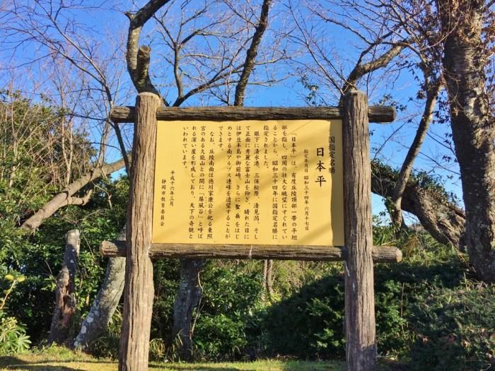 静岡・日本平