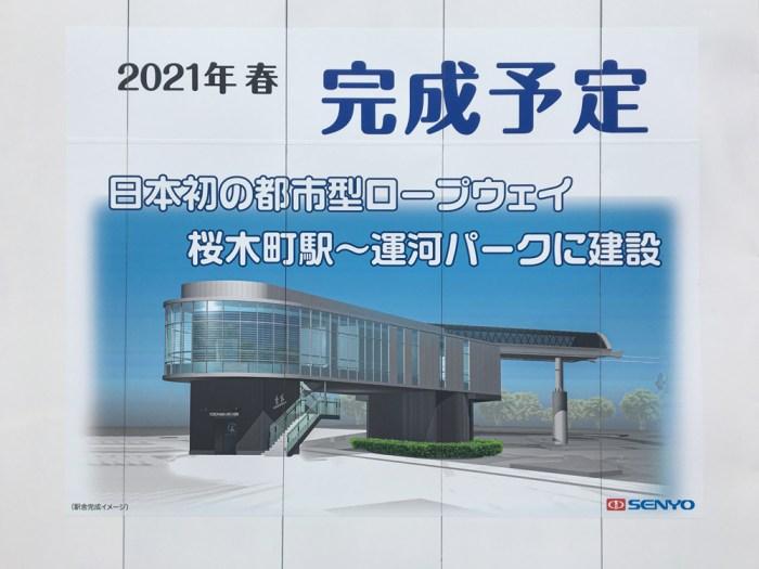 桜木町駅・ロープウェイ設置工事