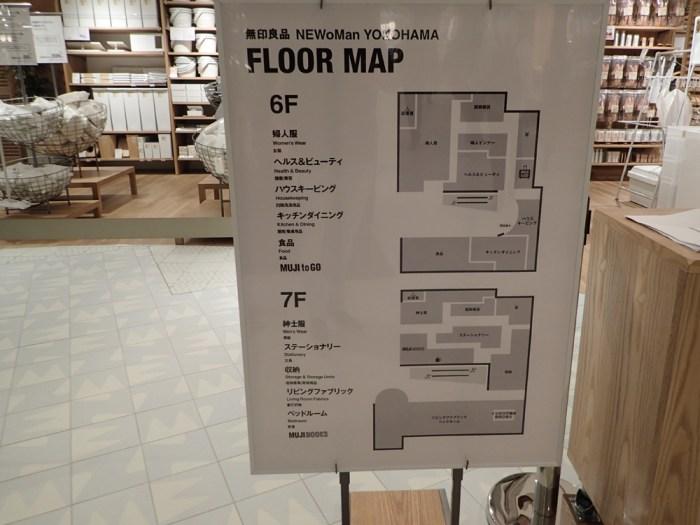 無印良品 ニュウマン横浜店