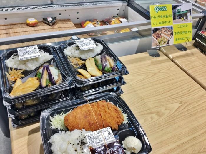 グーツ(gooz)JR横浜タワー店