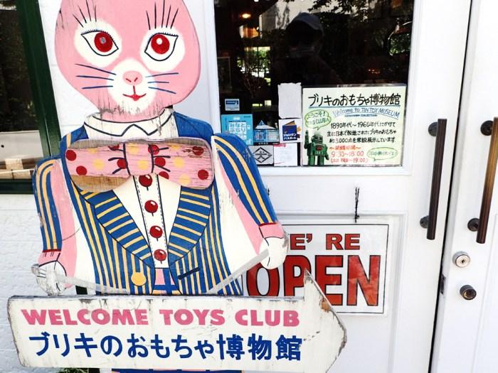 横浜ブリキのおもちゃ博物館