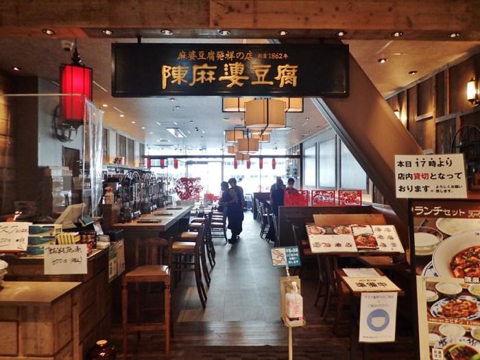 成都 陳麻婆豆腐(本格四川料理)