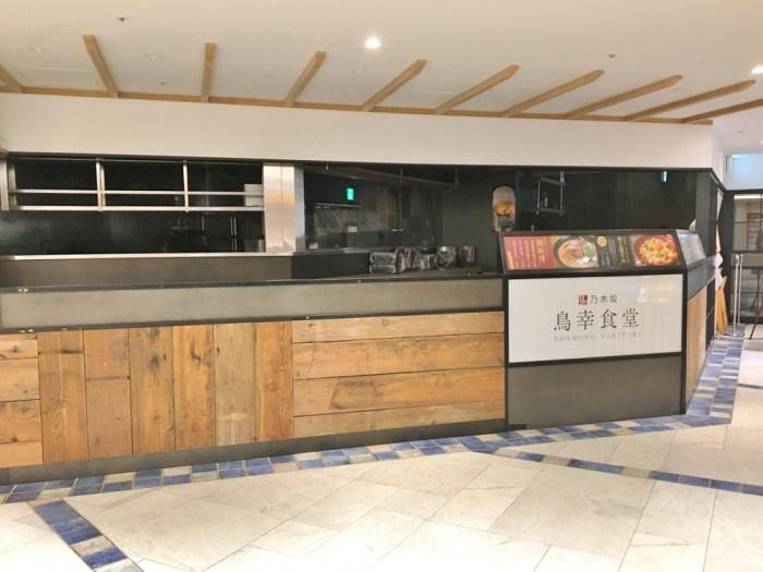 鳥幸食堂 ヨドバシ横浜店