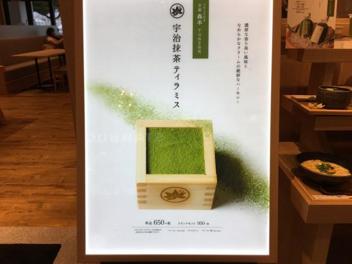 もみじ茶屋 MOP横浜ベイサイド