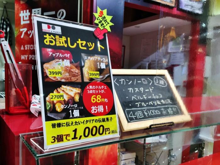 ドルチェ&マルコ 横浜ポルタ店と