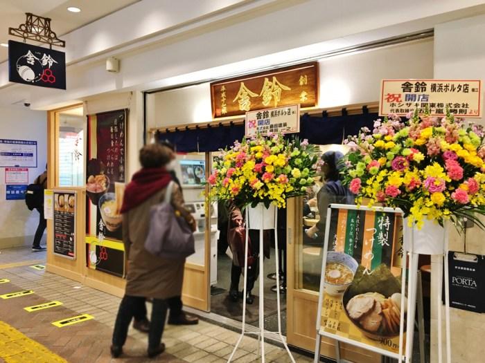 「舎鈴」横浜ポルタ店