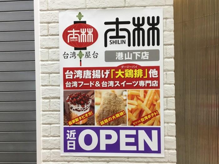 台湾屋台 SHILIN 港山下店