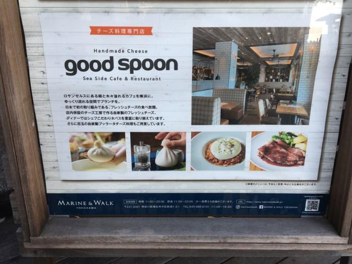 グッドスプーン(good spoon)