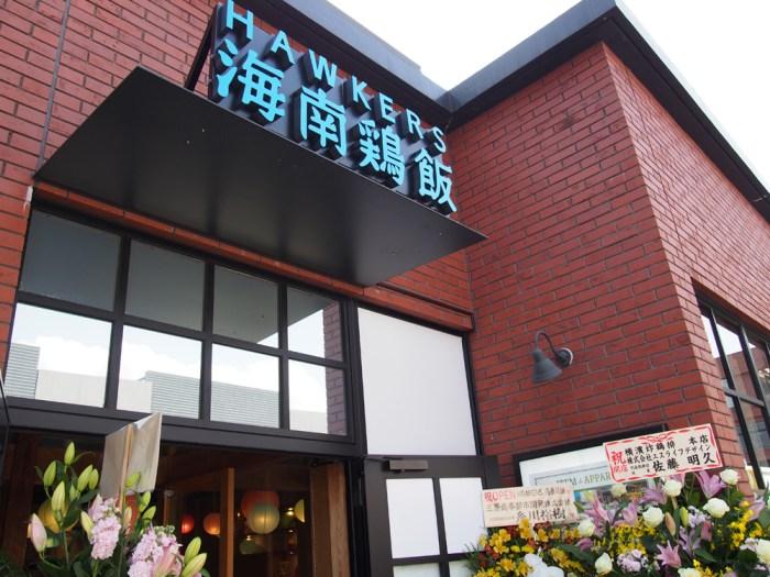 HAWKERS海南鶏飯