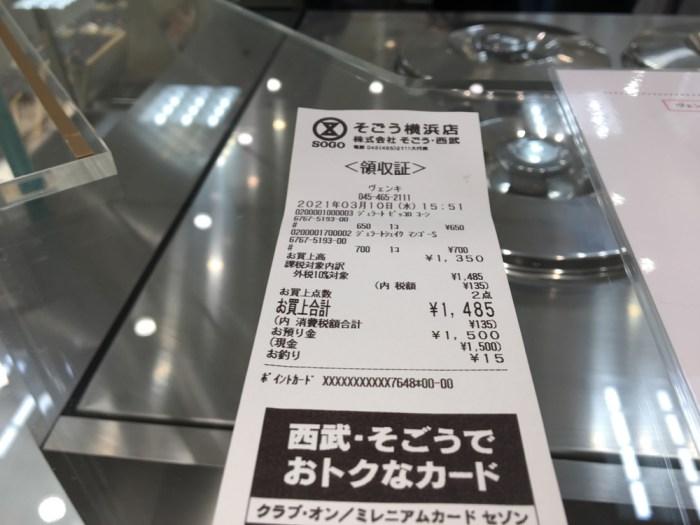 Venchi(ヴェンキ) そごう横浜店
