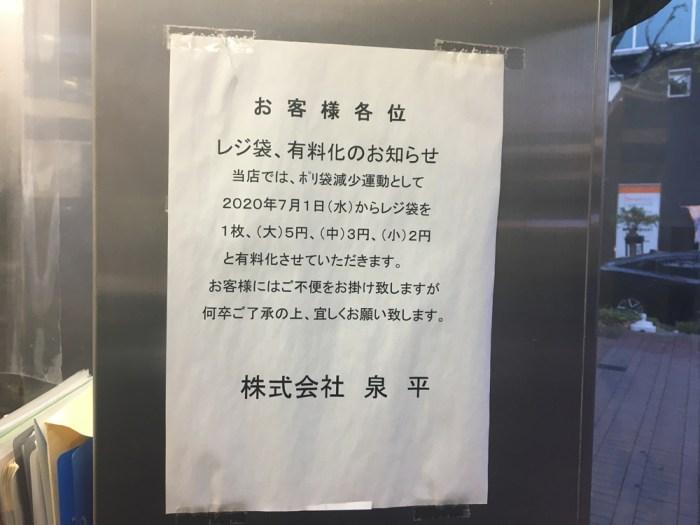 泉平 馬車道本店
