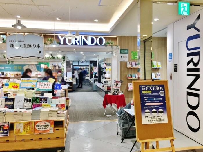 有隣堂 ルミネ横浜店