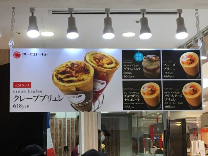 クレーピエトーキョー by コムクレープ 横浜ポルタ店