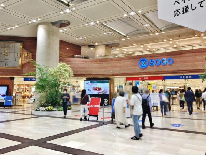 そごう横浜店 大食品館「エブリデイ」