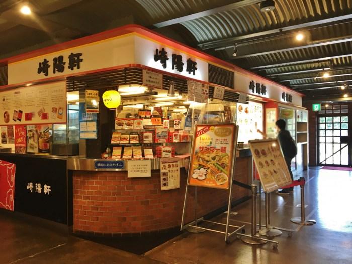 崎陽軒 横浜赤レンガ倉庫店