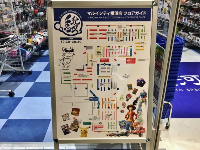 駿河屋マルイシティ横浜店