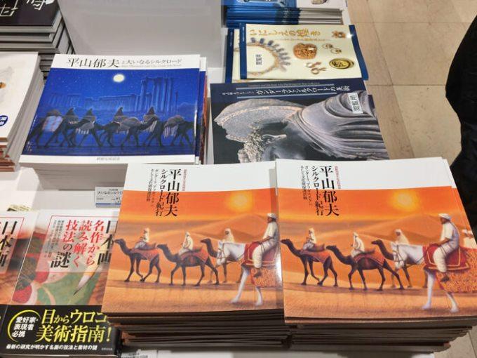 平山郁夫シルクロードコレクション展