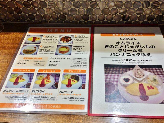 たいめいけん(そごう横浜店)