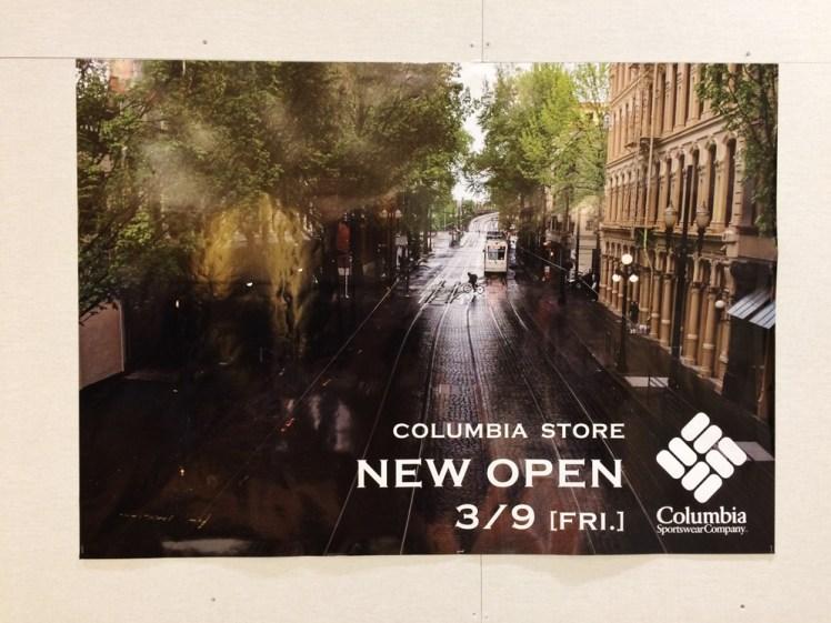 アウトドアコロンビアのポスター