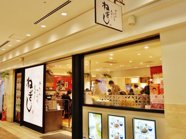 牛タンねぎし横浜ポルタ店