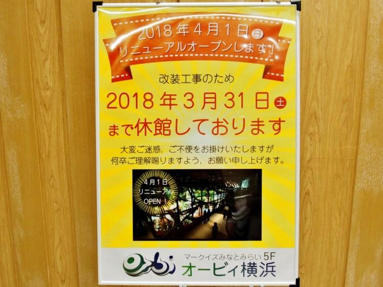 オービィ横浜リニューアル