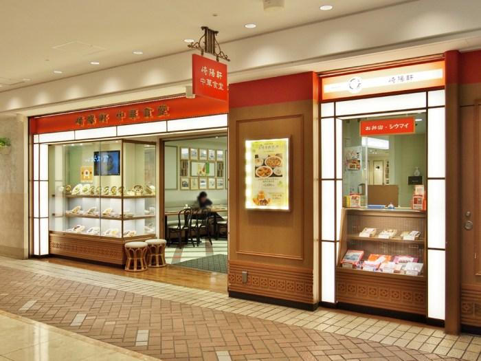 横浜ポルタ崎陽軒中華食堂