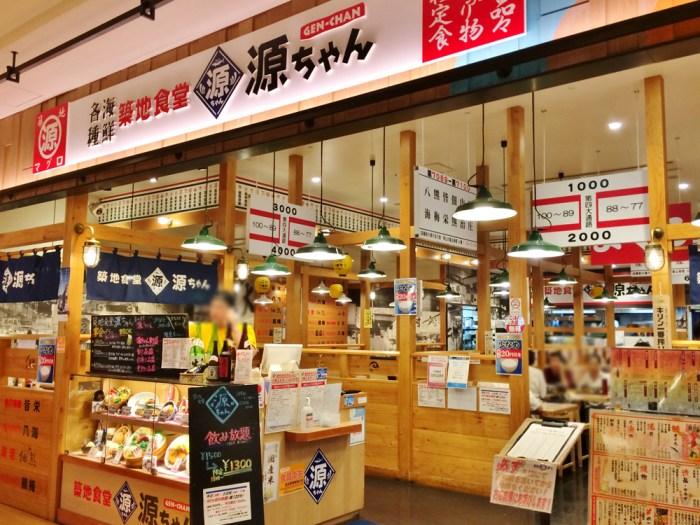築地食堂源ちゃん(横浜みなとみらい)