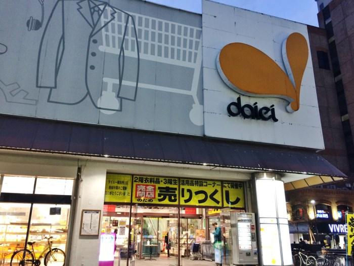 ダイエー横浜西口
