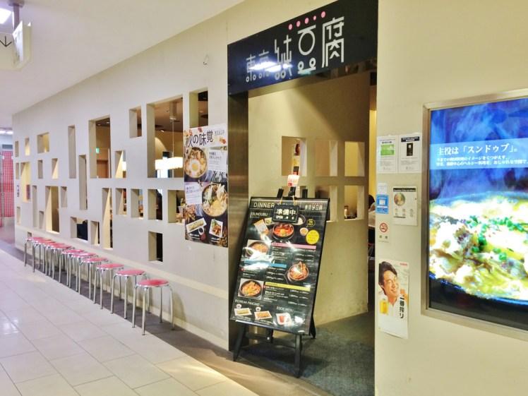 東京純豆腐 横浜東急スクエアビル店