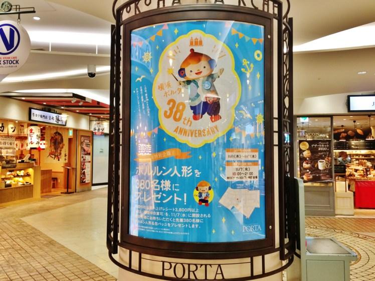 横浜ポルタ38周年特別企画
