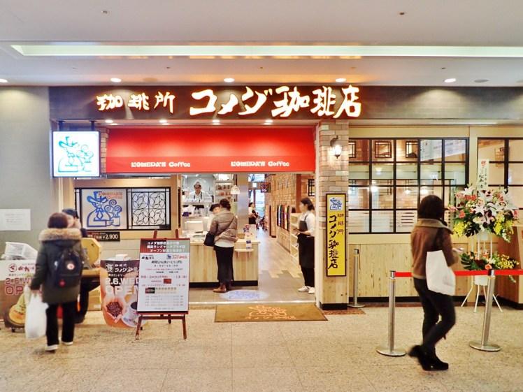 コメダ珈琲店横浜ランドマーク店