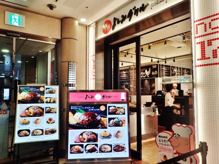 よしみグリル横浜店