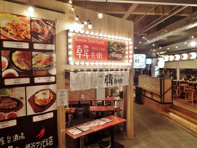 韓兵衛 横浜東口店