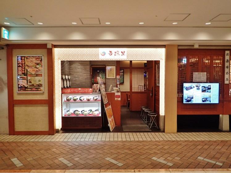吾照里横浜東口ポルタ店