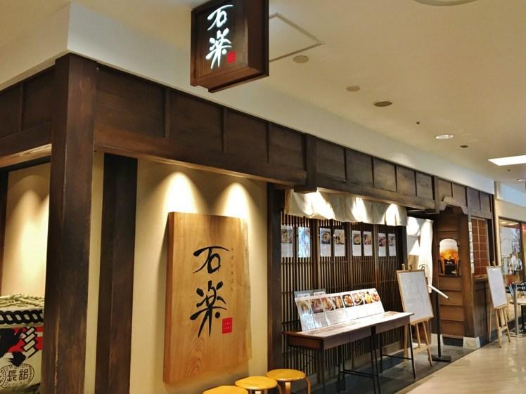 石楽そば横浜ジョイナス店