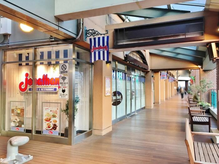 ジョナサン 横浜ワールドポーターズ店