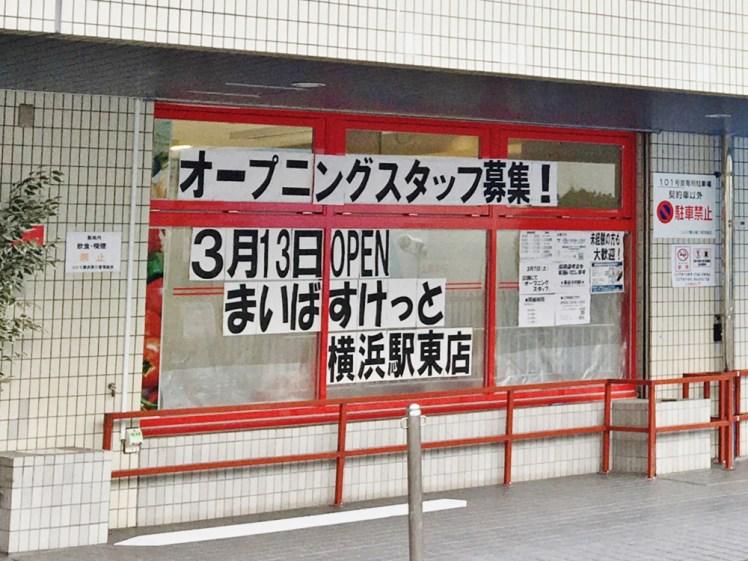 まいばすけっと横浜駅東店