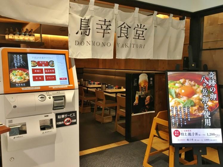 鳥幸食堂 横浜ヨドバシ店