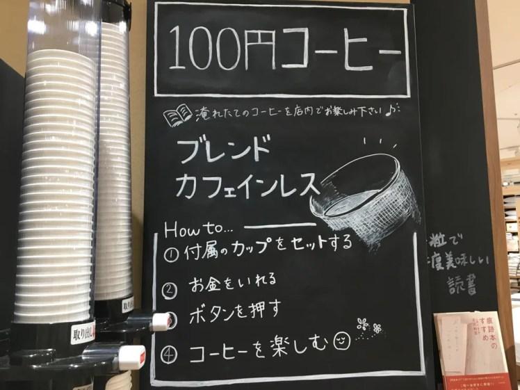 無印良品100円コーヒー