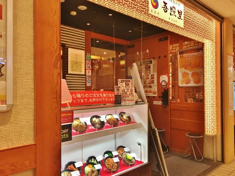 吾照里(オジョリ)横浜ポルタ店