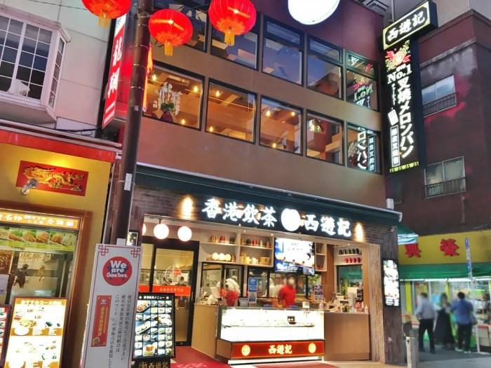香港飲茶の西遊記