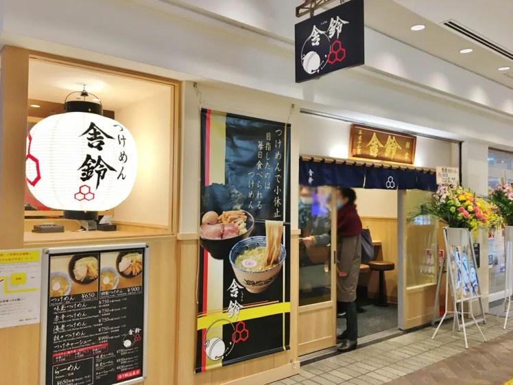 舎鈴 横浜ポルタ店