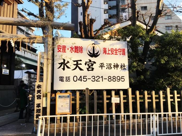 横浜水天宮平沼神社