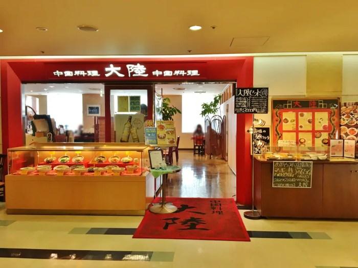 横浜スカイビルの中国料理・大陸