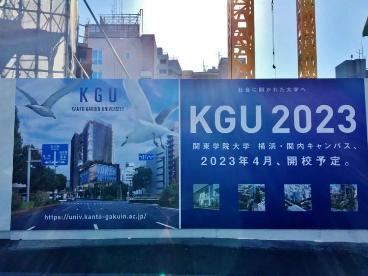 関東学院大学・関内キャンパス