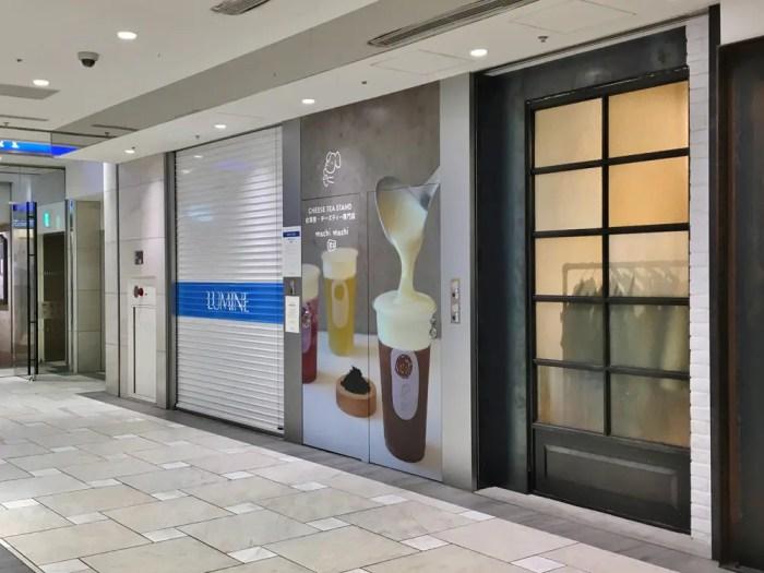 マチマチルミネ横浜店が閉店