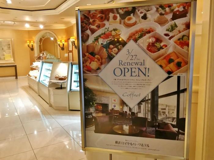 横浜ロイヤルパークホテルのコフレ